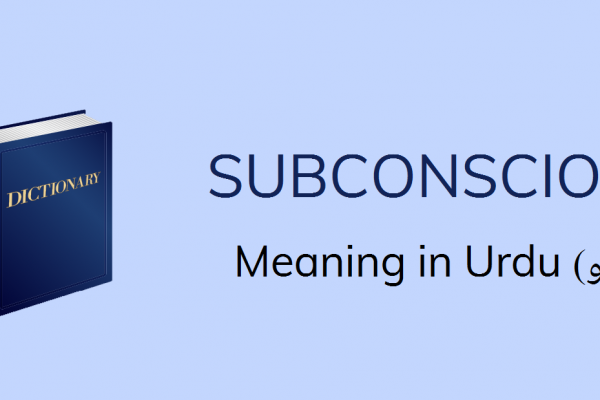 subconscious meaning in Urdu
